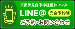 LINE@ご予約お問い合わせ