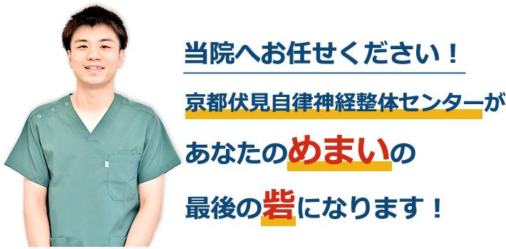 当院へお任せください!京都伏見自律神経整体センターがあなたのめまいの最後の砦になります!