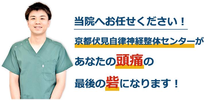 当院へお任せください!京都伏見自律神経整体センターがあなたの頭痛の最後の砦になります!