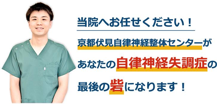 当院へお任せください!京都伏見自律神経整体センターがあなたの自律神経失調症の最後の砦になります!